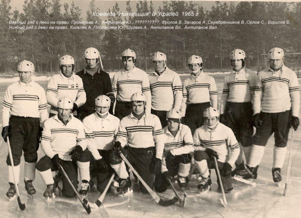 """Хоккейная команда """"Никельщик"""", 1965г"""