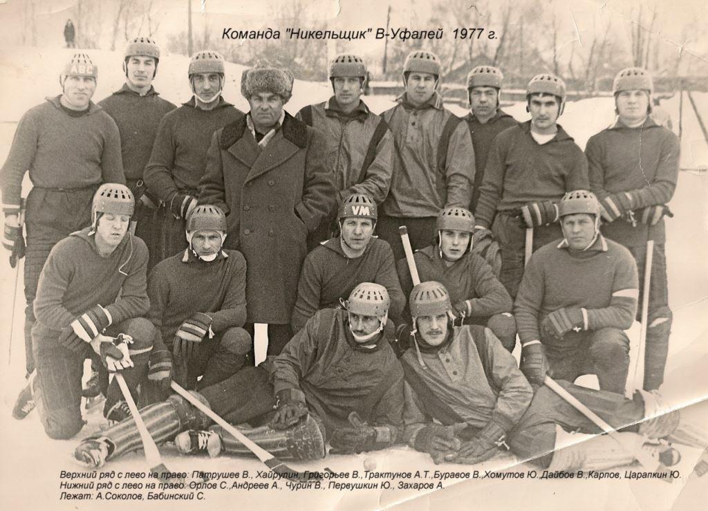 """Хоккейная команда """"Никельщик"""", 1977г"""